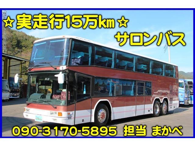 日産ディーゼル /その他 日産ディーゼル  スペースドリーム 2階建てバス