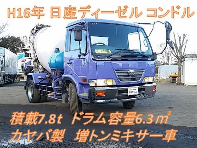 日産ディーゼル コンドル ミキサー車 増トン カヤバ製 ドラム容量6.3㎥