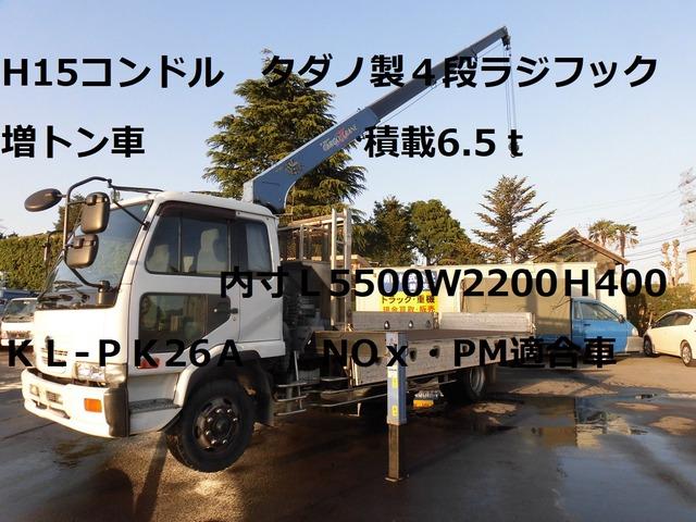 日産ディーゼル コンドル クレーン タダノ製4段ラジフック 平アルミブロック
