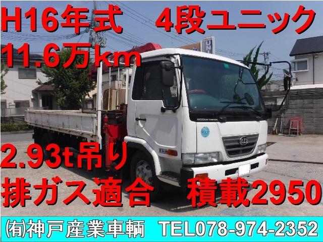 UDトラックス コンドル  4段 ユニッククレーン フックイン