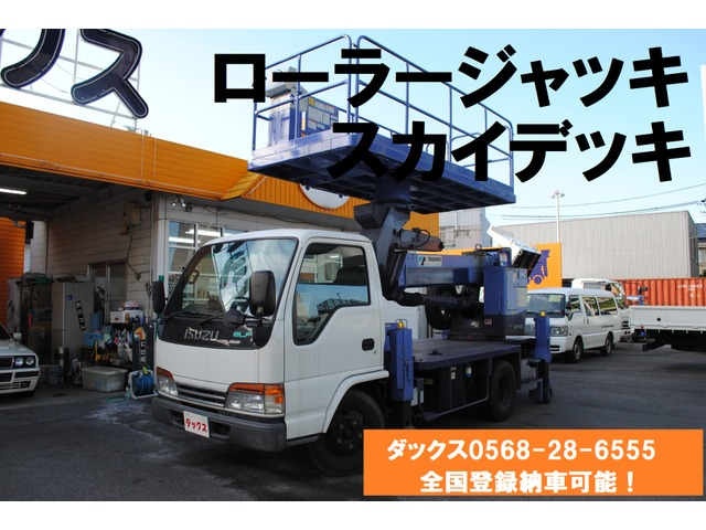 いすゞ エルフ 高所作業車 スカイデッキ ローラージャッキ D適合車