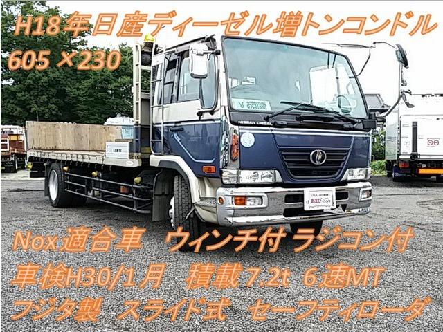 日産ディーゼル コンドル  フジタ製セーフティローダ車検H30/1月