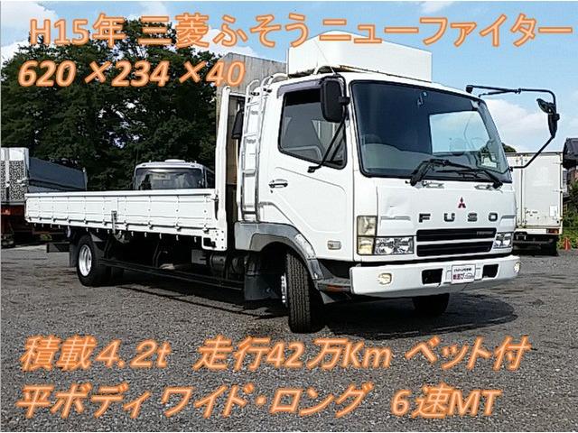 三菱ふそう ファイター  平ボディ ワイド・ロング 積載4.2t