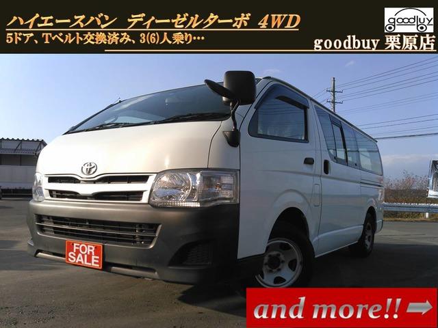 トヨタ ハイエースバン 3.0 DX ロング 4WD 関東仕入★5ドア★Tベルト交換済み