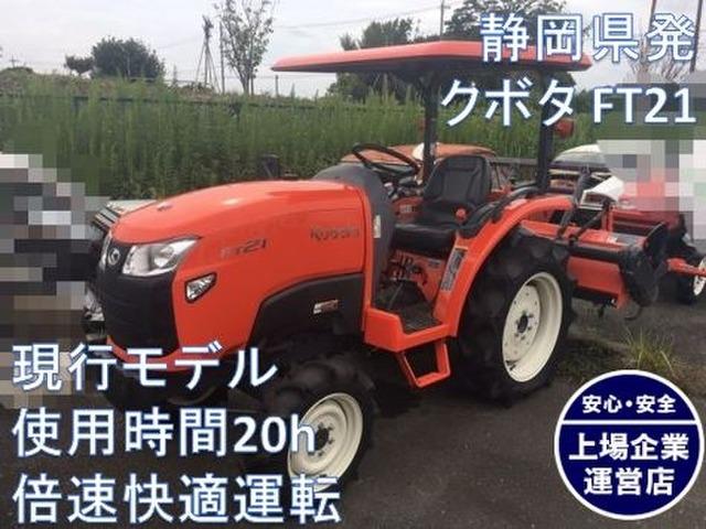 その他 日本 /その他 日本  クボタ トラクター FT21  20h