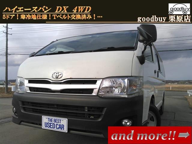 トヨタ ハイエースバン 3.0 DX ロング 4WD 5ドア★寒冷地仕様★Tベルト交換済み
