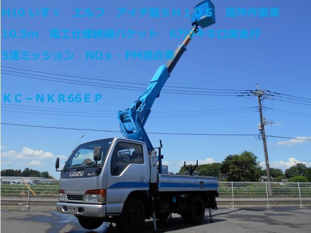 いすゞ エルフ 高所作業車 アイチ製SH105電工仕様10.5m