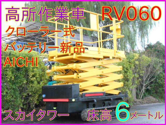 その他 日本 /その他 日本  床高6メートル★アイチ製★高所作業車★