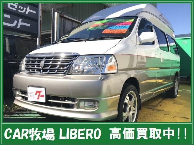 トヨタ グランドハイエース 3.4 G 4WD ★Gキャンパー 救急車ベース 2段ベッド