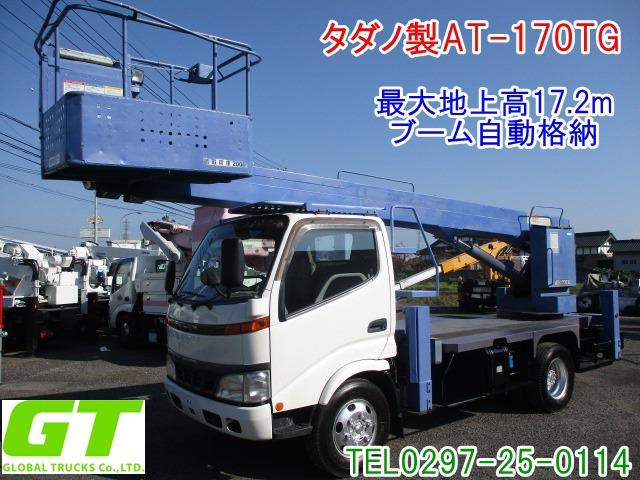 日野 デュトロ 高所作業車 タダノ AT-170TG 高所作業車