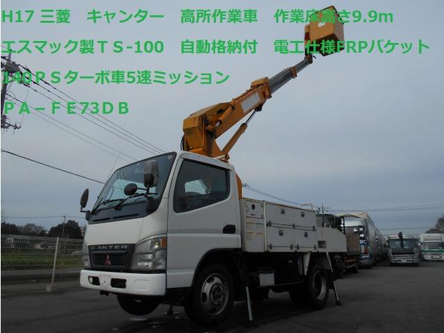 三菱ふそう キャンター 高所作業車 エスマック製9.9m電工仕様