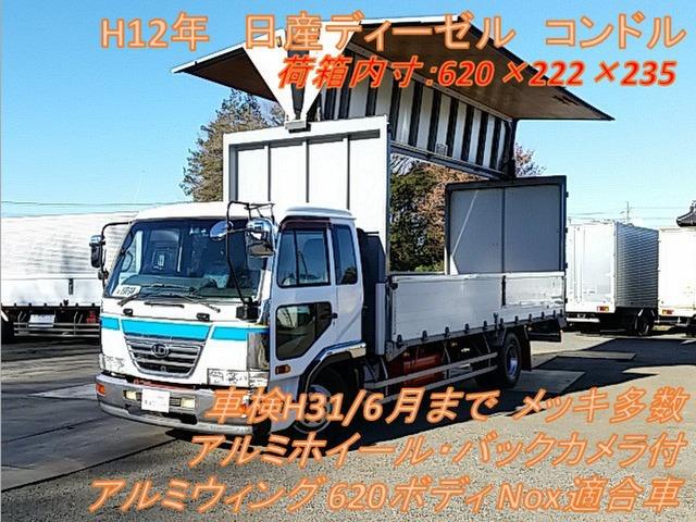 日産ディーゼル コンドル  アルミウィング車検H31/6 Nox適合