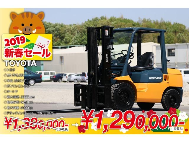 トヨタ /その他 トヨタ  フォークリフト 3.5トン G AT
