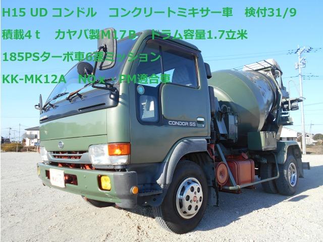 日産ディーゼル コンドル ミキサー車 カヤバ製1.7立米積載4t検付