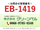 エルフ  3.5t超ワイドロング 保冷バン