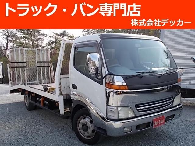 トヨタ ダイナ 4.9 ワイド 超ロング フルジャストロー ディーゼル 3t積載車電動ウィンチ荷寸550-207