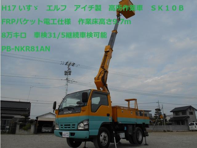 いすゞ エルフ 高所作業車 アイチ製SK10B電工仕様