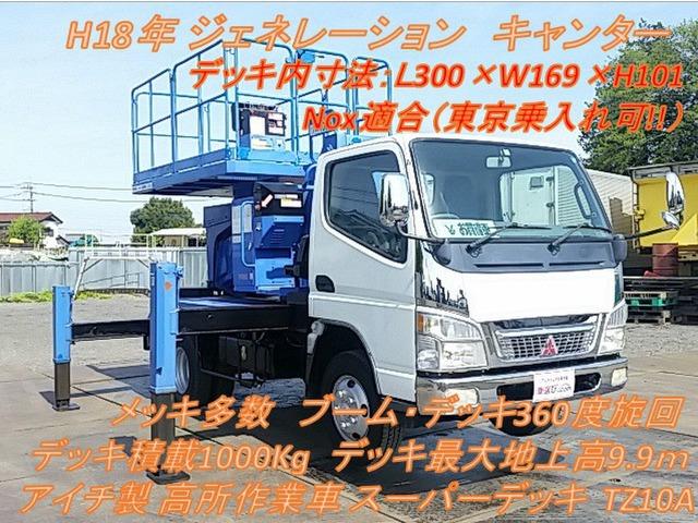 三菱ふそう キャンター 高所作業車 アイチ製 TZ10A スーパーデッキ