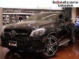 メルセデス・ベンツ AMG GLE43クーペ 4マチック 4WD
