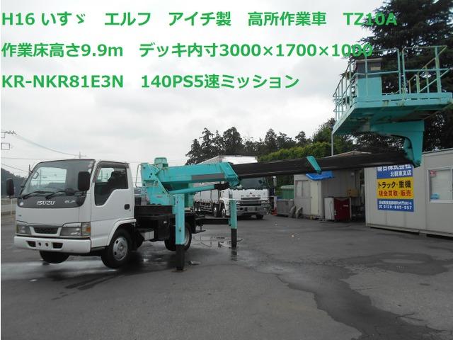 いすゞ エルフ 高所作業車 アイチ製スーパーデッキTZ10A