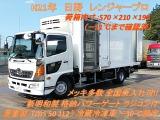 日野 レンジャー 冷蔵冷凍車