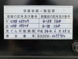 ガス検査も平成34年(令和4年)6月28日まで期限残っております!