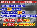 月々45800円〜お乗り頂けけます!!!