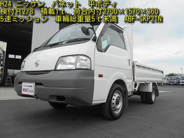 日産 バネットトラック  平ボディ検付R2/8積載1t