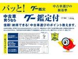 第三者機関の日本自動車鑑定協会(JAAA)の鑑定師が中古車を鑑定。外装・内装・機関・修復歴の4項目について鑑定を行っています。見た目からでは判断がつかない箇所も入念にチェックしています。