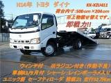 ダイナ 積載車 セーフティーローダー 車検R3/9月付