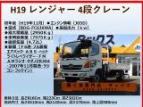 レンジャー クレーン 4段 フックイン ラジコン 2.95t