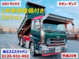 クオン ダンプ 1年車検整備付き!ETC付