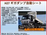 ギガ ダンプ 電動コボレーン 9.4t