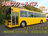エアロスター バス 全国登録可能大型スクールバス小中学校向き