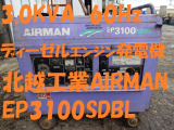 /その他  北越工業AIRMAN3.0KVA発電機