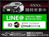 ラインID「@muk6662s」♪TEL0795-20-1937!メールtop_material_kobe@yahoo.co.jp!株式会社トップマテリアル加東店!