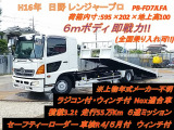 レンジャープロ  セーフティーローダー 車検R4/5月付