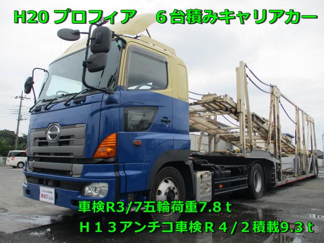日野 プロフィア  H13年6台積みキャリアセット