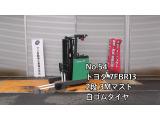 トヨタL&F 電動フォークリフト 1.3t バッテリーリーチ