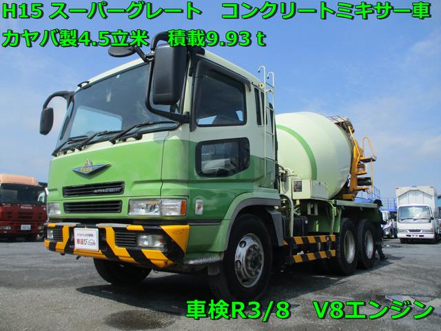 三菱ふそう スーパーグレート  ミキサー車カヤバ製4.5㎥検付R3/8