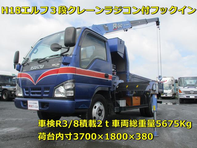 いすゞ エルフ  3段クレーン平ボディラジコン付フックイン