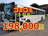エアロスター バス 大型スクールバスツーステップ小中学校送迎