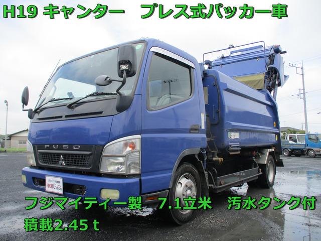 三菱ふそう キャンター  プレス式パッカー車7.1立米