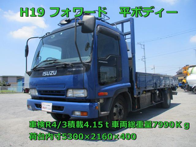 いすゞ フォワード  平ボディー車検R4/3積載4.15t