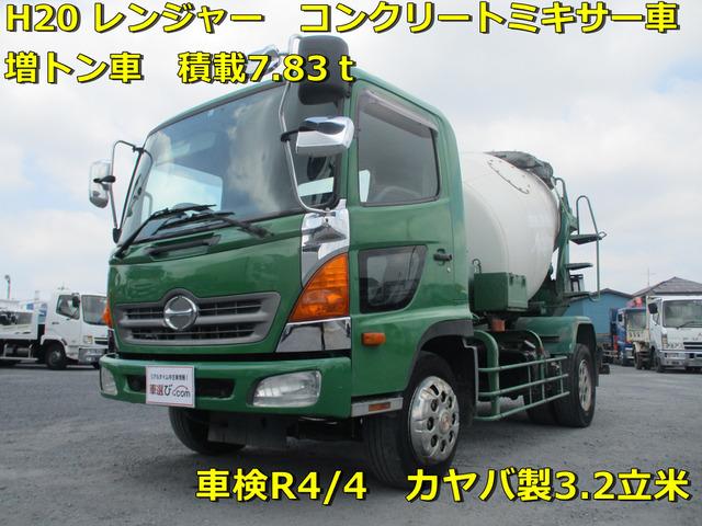 日野 レンジャー ミキサー車 増トン車カヤバ製3.2㎥積載7.83t