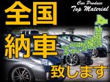 北海道~沖縄まで全国どこでもご納車致します!弊社では全国販売実績豊富です!カスタムカー専門店!株式会社Top Material(トップマテリアル)TEL0794-76-6000!