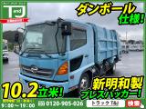 レンジャー 塵芥車 ★新明和製!10.2立米プレスパッカー!