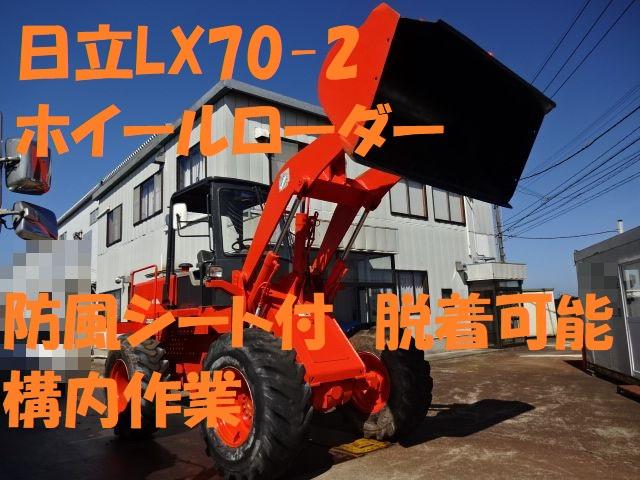 その他 日立 ホイールローダー LX70-2 防風シート付