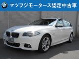 BMW 523dツーリング Mスポーツ