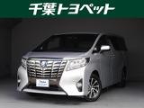 トヨタ アルファード ハイブリッド 2.5 ロイヤルラウンジ 4WD